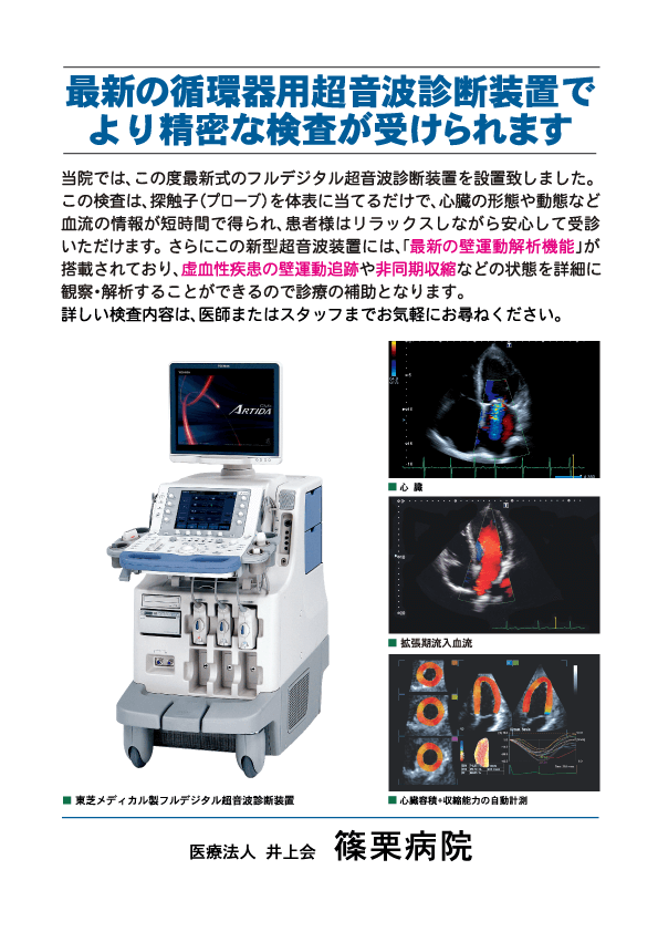 循環器用超音波診断装置