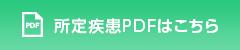 所定疾患PDFはこちら