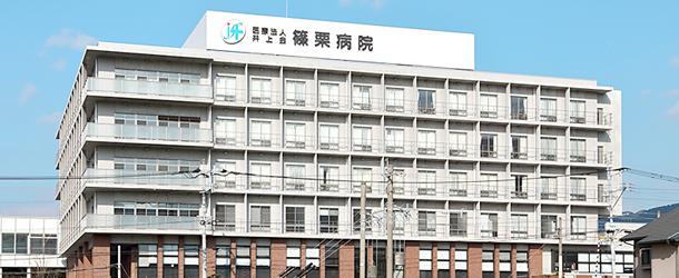 篠栗病院の特徴