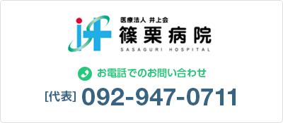 お電話でのお問い合わせ 092-947-0711
