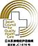 日本医療機能評価機構認定院