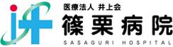 福岡県糟屋郡篠栗町の篠栗病院(健康診断、人間ドック、リハビリテーション、急性期医療から在宅医療などの総合病院)