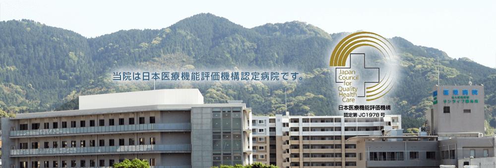 篠栗病院は日本医療機能評価機構認定病院です。