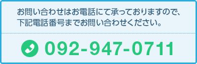 tel:092-947-0711