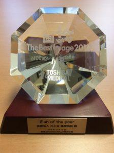 当院MR検査の撮影技術が、特別賞を受賞しました!