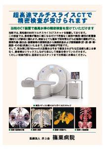 最先端の画像解析装置で、放射線診断専門医が診断しています。