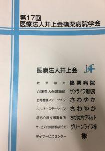 第17回医療法人井上会篠栗病院学会が開催されました。
